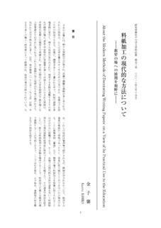 料紙加工の現代的な方法について(跡見文学部紀要52号)のサムネイル